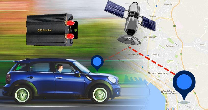 GPS Tracker στην Θεσσαλονίκη